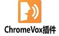 ChromeVox插件 v49.0.2578.2中文版【语音朗读插件】