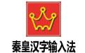 秦皇汉字输入法 官方免费版 V1.0