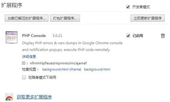 Chrome PHP Console插件 v3.0.21官方版【谷歌插件】