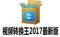 视频转换王2017最新版 v4.6.2