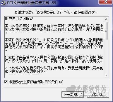 PPT文档母版批量设置工具v1.55 免费版_wishdown.com