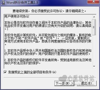Word拆分合并工具v1.31 免费版_wishdown.com