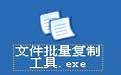 文件批量復制工具 v3.35 官方最新版