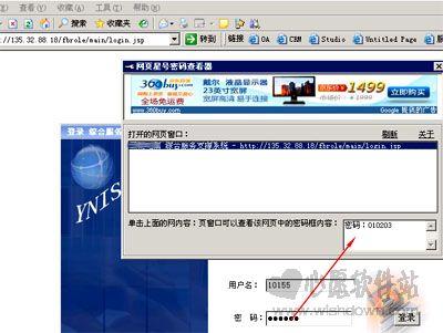 網頁密碼查看工具 v1.2免費版