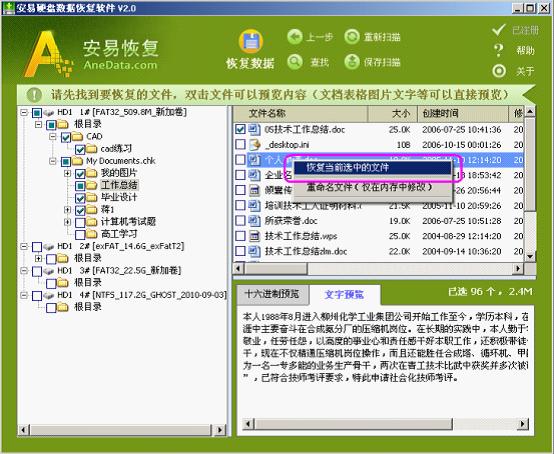 安易硬盘数据恢复软件(全能文件恢复软件)v9.6 正式版_wishdown.com