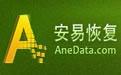 安易硬盘数据恢复(AneData) v9.6 官方最新版