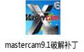 mastercam9.1破解补丁 中文版