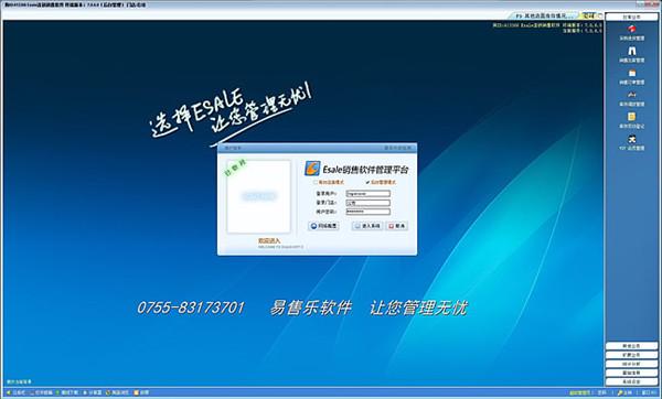 Esale服裝連鎖店銷售管理軟件 v7.6.2.2官方版【銷售管理】