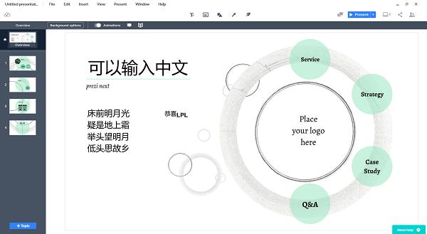 Prezi Next v1.6.1中文版【办公演示软件】