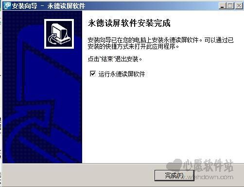 永德读屏软件公益版(盲人读屏)