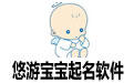 悠游宝宝起名软件 官方最新版v3.28
