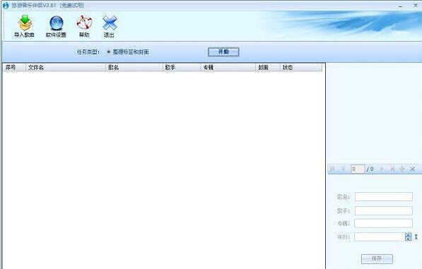 悠游音乐伴侣 官方最新版v2.61