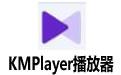 KMPlayer播放器 v4.2.2.3中文版
