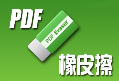 PDF Eraser(PDF橡皮擦) 1.8.6免费版