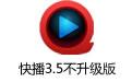 快播3.5不升级版 3.8 中文无限制版