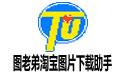 图老弟淘宝图片下载助手 V2017.11.1 绿色版【批量下载阿里网站的宝贝图片】