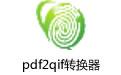 pdf2qif转换器 10.4.11 免费最新版