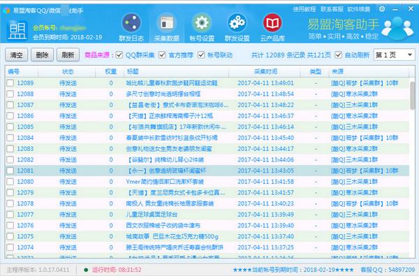易盟淘客助手 v1.0.17.0411官方版