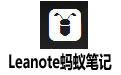 Leanote蚂蚁笔记 v2.4PC官方版