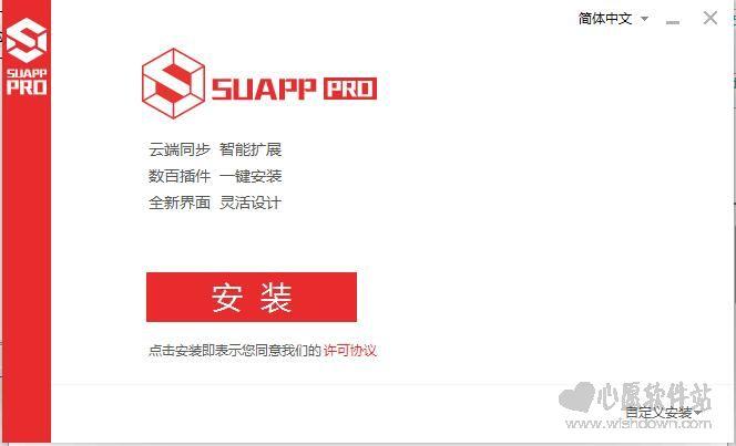 suapp插件库 v3.3 免费版
