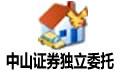 中山证券独立委托 v2017.11.10官方版