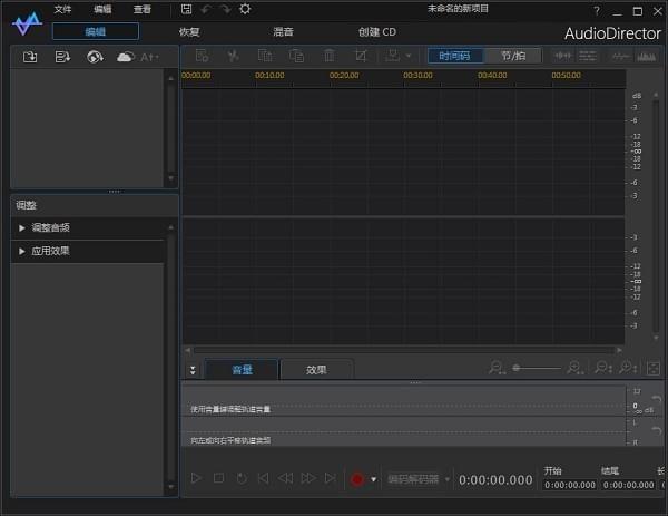 AudioDirector8 v8.0.2031.0中文版【音频编辑软件】