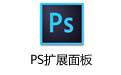 Extensions Plus For PS CC(PS扩展面板) 5.3 最新版