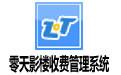 零天药店管理系统 v17.0919 普及版