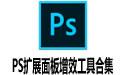 PS扩展面板增效工具合集 v5.3