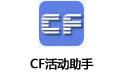 cf活动助手最新版|CF一键领取活动助手下载v2.6.5官方版-心愿下载
