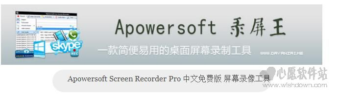 Apowersoft Screen Recorder Pro【桌面屏幕录制工具】2.2.5 中文免费版_wishdown.com