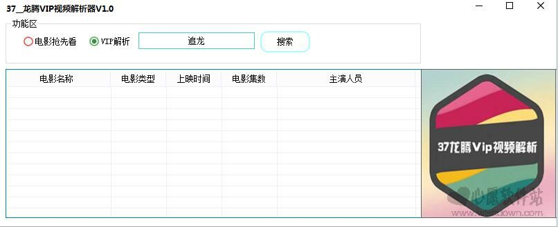 37龙腾VIP视频解析器 1.0 绿色版