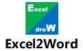 Excel2Word_Excel批量转Word v2.3 免费版