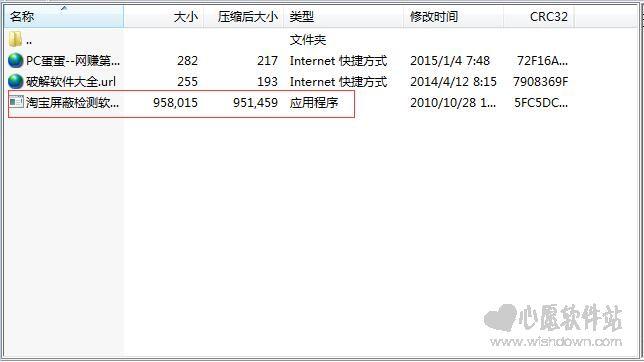 淘宝宝贝屏蔽降权查询软件V1.1官方版_wishdown.com