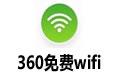 360免费wifi电脑版 v5.3.0.4080 官方版