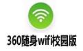 360随身wifi校园版 v5.3.0.4055 官方版