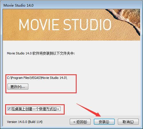 Movie Studio安装步骤3
