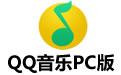 QQ音乐PC版 v15.7.0 去广告绿色特别版本