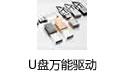 U盘万能驱动 1.0官方版