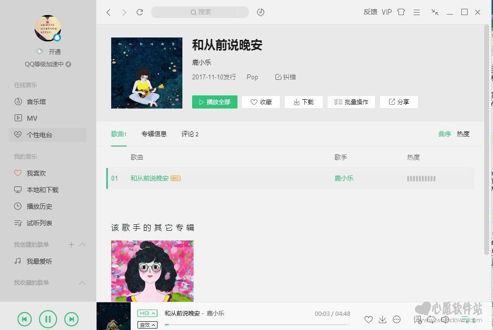 QQ音乐PC版v15.7.0 去广告绿色特别版本_wishdown.com