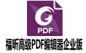 福昕高级PDF编辑器企业版 v9.0.1 绿色便携版