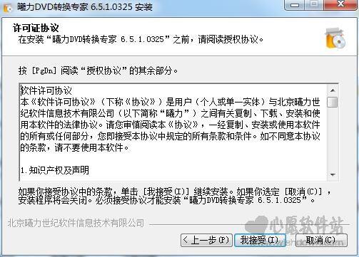 曦力DVD转换专家(DVD视频转换处理软件)V6.5.1.0325 绿色免费版_wishdown.com