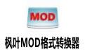 枫叶MOD格式转换器 v11.7.5.0 官方免费版