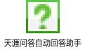天涯问答自动回答助手 v1.4免费版