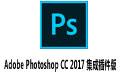 Adobe Photoshop CC 2017 集成插件版 v1.0免費版