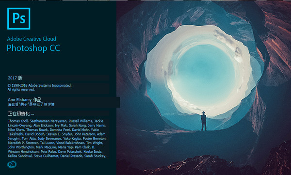 Adobe Photoshop CC 2017 集成插件版 v1.0免费版