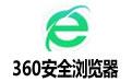 360安全瀏覽器 V10.0.1542.0 官方正式版