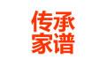 传承家谱管理软件 v15.95 绿色版