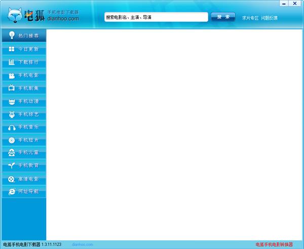 电弧手机电影下载器 v1.3.11.1123