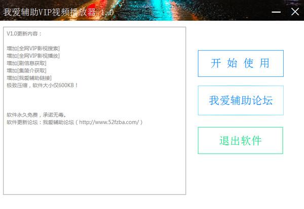 我爱辅助VIP视频解析器 v1.0绿色免费版